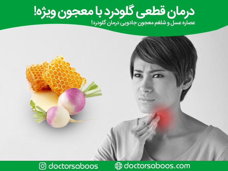 درمان گلودرد با عسل و شلغم