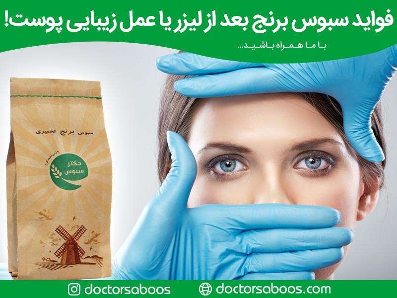 فواید سبوس برنج بعد از لیزر یا عمل زیبایی پوست